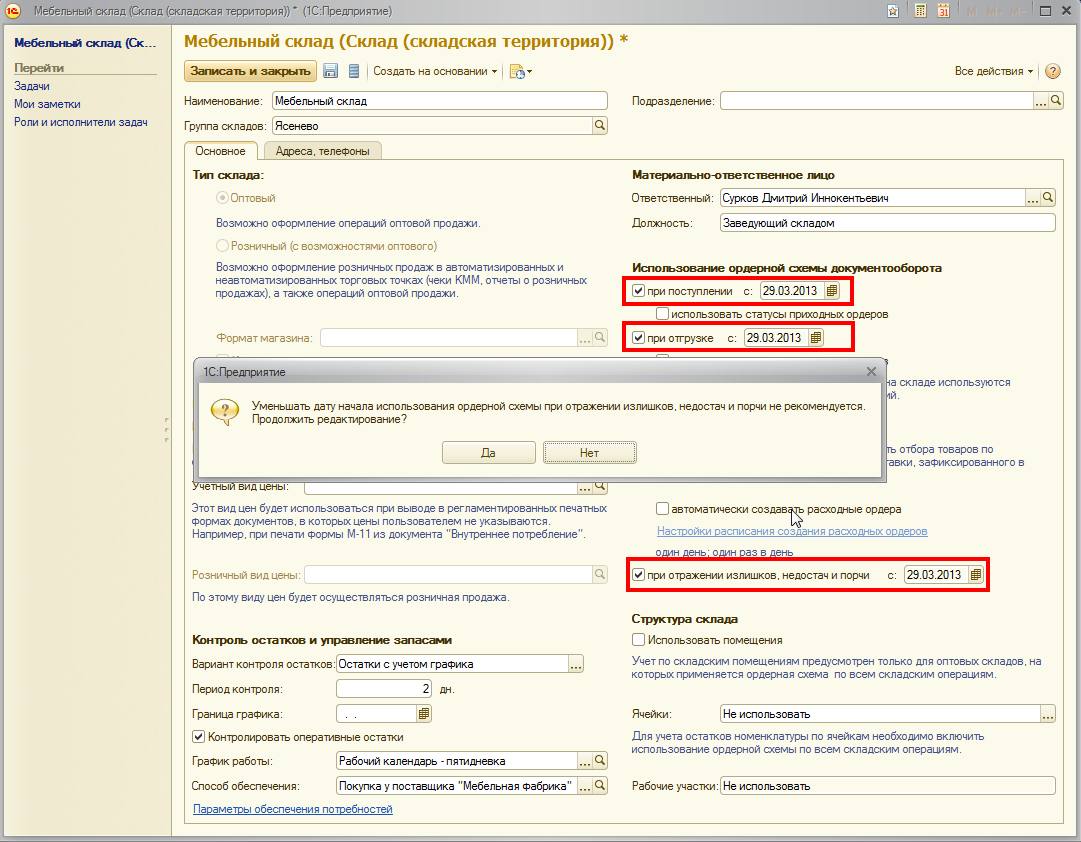 Реализована возможность перехода на ордерную схему документооборота после начала эксплуатации учетной системы.